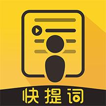 快提词官网分享logo